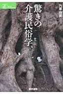 驚きの介護民俗学 シリーズ ケアをひらく / 六車由実 【全集・双書】