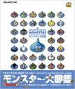 【送料無料】 ドラゴンクエスト25thアニバーサリー モンスター大図鑑 / スクウェア・エニックス 【本】