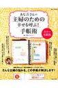 【送料無料】 あな吉さんの主婦のための幸せを呼ぶ!手帳術 カラー実践版 / 浅倉ユキ 【ムック】