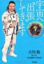 【送料無料】 宇宙へ「出張」してきます 古川聡のISS勤務167日 / 古川聡 【単行本】