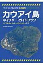【送料無料】 カウアイ島ウルティメイトガイド ネイチャー・ガイドブックシリーズ1 / アンドリ...