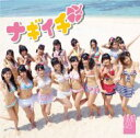 CD+DVD 18%OFFNMB48 エヌエムビー / 《HMV / LAWSONオリジナル特典: 生写真付》 ナギイチ 【初...