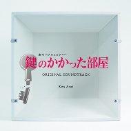 【送料無料】 フジテレビ系ドラマ「鍵のかかった部屋」オリジナルサウンドトラック(仮) 【CD】