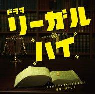 【送料無料】 フジテレビ系ドラマ「リーガル・ハイ」オリジナルサウンドトラック(仮) 【CD】