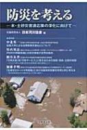 防災を考える 水・土砂災害適応策の深化に向けて / 日本河川協会 【単行本】