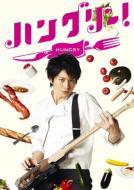【送料無料】 ハングリー! DVD-BOX 【DVD】