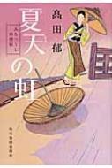夏天の虹 みをつくし料理帖 ハルキ文庫 / 高田郁 タカダイク 【文庫】