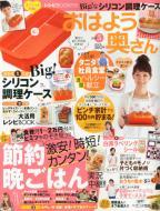 おはよう奥さん 2012年5月号 / おはよう奥さん編集部 【雑誌】