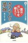 漫画ホームレスじいさんの物語 震災・ガレキを越えて カマやんの夢畑 / ありむら潜 【本】