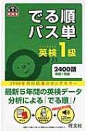 【送料無料】 でる順パス単英検1級 旺文社英検書 【単行本】