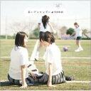 楽天乃木坂46グッズ乃木坂46 / おいでシャンプー 【Type-B】 【CD Maxi】