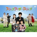 【送料無料】 ステップファザー・ステップ DVD-BOX(仮) 【DVD】
