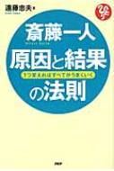 【送料無料】 斎藤一人 原因と結果の法則 1つ変えればすべてがうまくいく / 遠藤忠夫 【単行本】