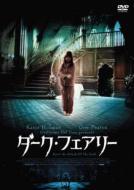 ダーク・フェアリー 【DVD】