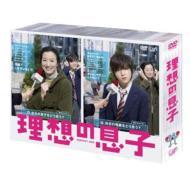 【送料無料】 理想の息子 DVD-BOX 【DVD】