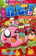 星のカービィ!もーれつプププアワー! 7 コロコロコミックス / 谷口あさみ 【コミック】