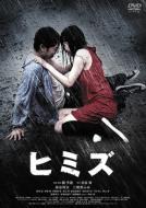 ヒミズ コレクターズ・エディション 【DVD】