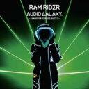 Ramrider ラムライダー / 【ローソン・HMV独占盤】 AUDIO GALAXY -RAM RIDER STRIKES BACK!!!- 【CD】