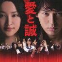 【送料無料】 映画「愛と誠」オリジナル・サウンドトラック 【CD】