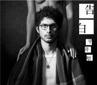 平井堅 ヒライケン / 告白 (フルヴォリューム盤) 【CD Maxi】