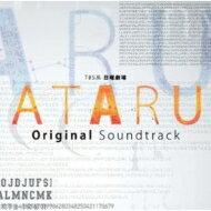 【送料無料】 TBS系 日曜劇場「ATARU」オリジナル・サウンドトラック 【CD】