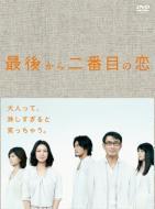 【送料無料】 最後から二番目の恋 DVD-BOX 【DVD】