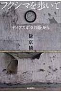 【送料無料】 フクシマを歩いて ディアスポラの眼から / 徐京植 【単行本】