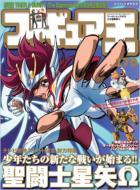 フィギュア王 No.170 ワールドムック / フィギュア王編集部 【ムック】