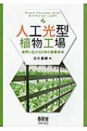 【送料無料】人工光型植物工場世界に広がる日本の農業革命/古在豊樹【本】
