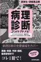 【送料無料】 病理診断コンパクトナビ / 福里利夫 【単行本】