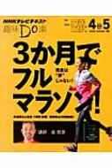 【送料無料】 3か月でフルマラソン!趣味Do楽  / 日本放送協会 【ムック】