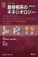 【送料無料】 カラー版筋骨格系のキネシオロジー 原著第2版 / DonaldA・Neumann 【単行本】