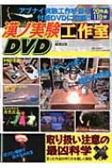 【送料無料】 漢ノ実験工作室dvd メディアックスムック / 薬理凶室 【ムック】