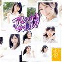 CD+DVD 15%OFFSKE48 エスケーイー / 《HMV / LAWSONオリジナル特典: 生写真付》 アイシテラブ...