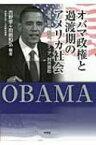 【送料無料】 オバマ政権と過渡期のアメリカ社会 選挙、政党、制度、メディア、対外援助 / 吉野孝 【本】