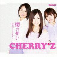 CHERRY'Z / 櫻の想い / 決心 ~changing~ 【CD Maxi】
