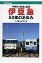 伊豆急50年のあゆみ 半世紀の記憶と記録 キャンブックス / 伊豆急行...