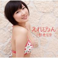 CD+DVD 18%OFF小野恵令奈 (AKB48) オノエレナ / えれぴょん 【えれぴょん水着盤 / 初回限定盤B...