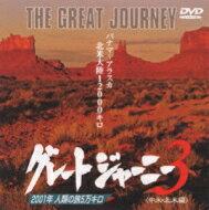 グレートジャーニー 3 【DVD】