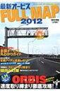 【送料無料】 最新オービスfullmap 2012 サンエイムック / Option編集部 【ムック】