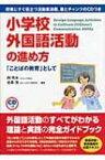 【送料無料】 小学校外国語活動の進め方 「ことばの教育」として / 岡秀夫 【本】