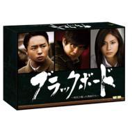 【送料無料】 ブラックボード〜時代と戦った教師たち〜 DVD-BOX 【DVD】