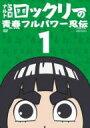 ロック・リーの青春フルパワー忍伝 1 【DVD】