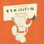 Poulenc プーランク / 『ぞうのババール』 高橋アキ、忌野清志郎 【CD】
