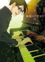 Bungee Price Blu-ray【送料無料】 坂道のアポロン 第1巻 【BLU-RAY DISC】