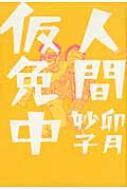 人間仮免中 / 卯月妙子 【本】
