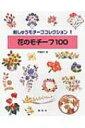 【送料無料】 刺しゅうモチーフコレクション 1 / 戸塚貞子 【単行本】