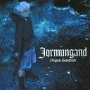 【送料無料】 ヨルムンガンド オリジナルサウンドトラック 【CD】