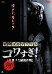戦慄怪奇ファイル コワすぎ! FILE-01 口裂け女捕獲作戦 【DVD】