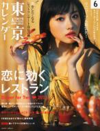東京カレンダー 2012年6月号 / 東京カレンダー 【雑誌】